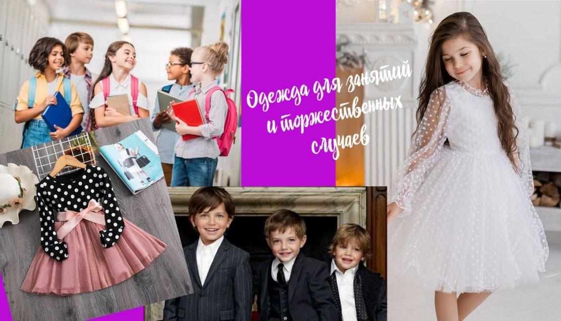 Детский гардероб для свободного времени: выбираем вещи
