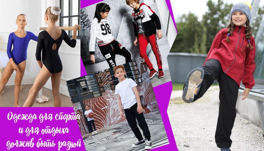 Одежда-для-спорта