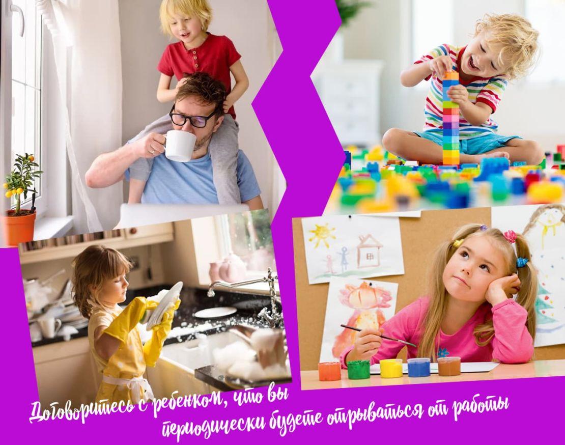 Чем увлечь ребенка, чтобы поработать из дома